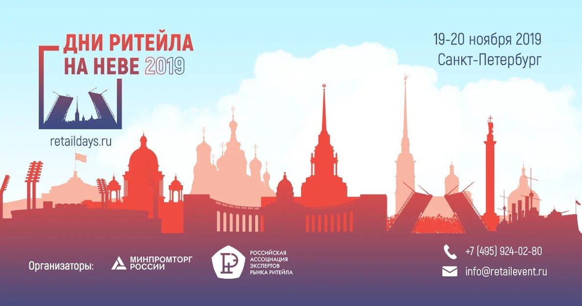 Минэкономики Омской области приглашает торговые организации принять участие в форуме «Дни ритейла на Неве»