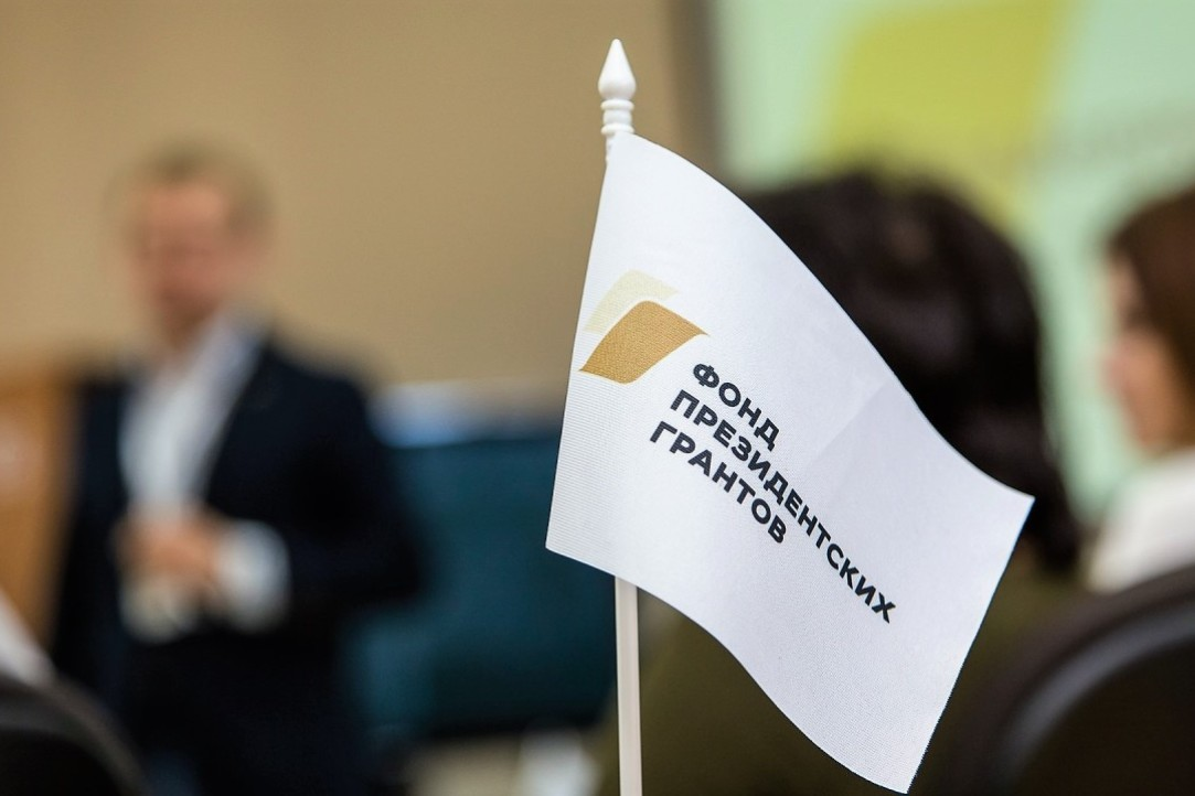 Гранты Президента Российской Федерации на развитие гражданского общества в 2020 году