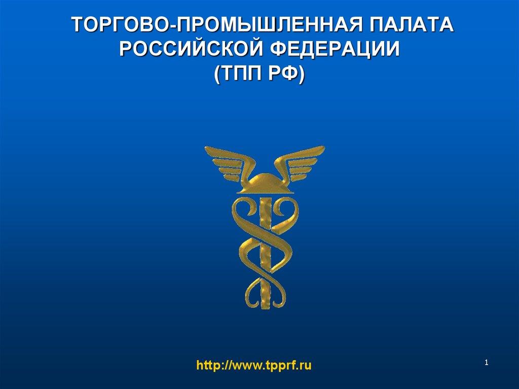 ТПП приглашает на вебинары с представителями федеральных структур