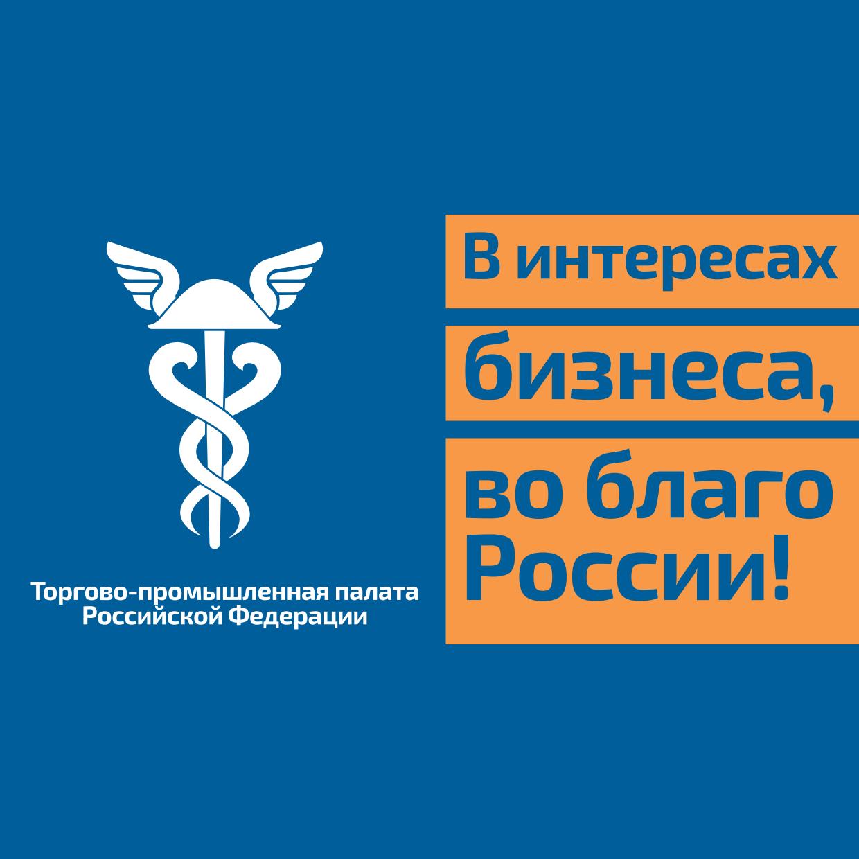 ТПП России осуществляет сбор предложений по существенным мерам поддержки бизнеса
