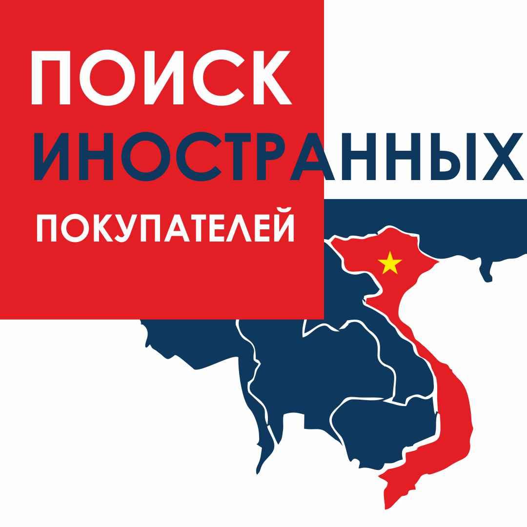 Найти партнеров во Вьетнаме, не выезжая за пределы Омска, – это реально!