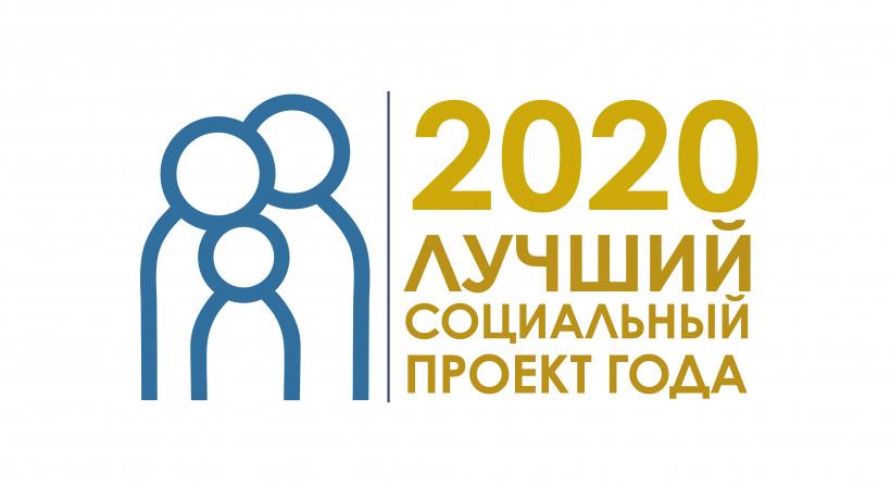 В Омской области объявлен конкурс на лучший социальный проект 2020 года