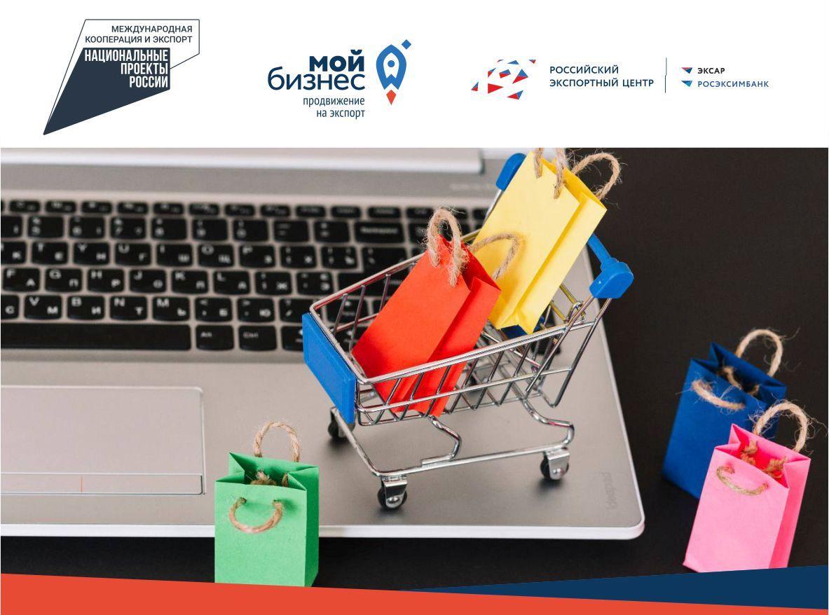 Несколько десятков омских предприятий представят продукцию на международных маркетплейсах