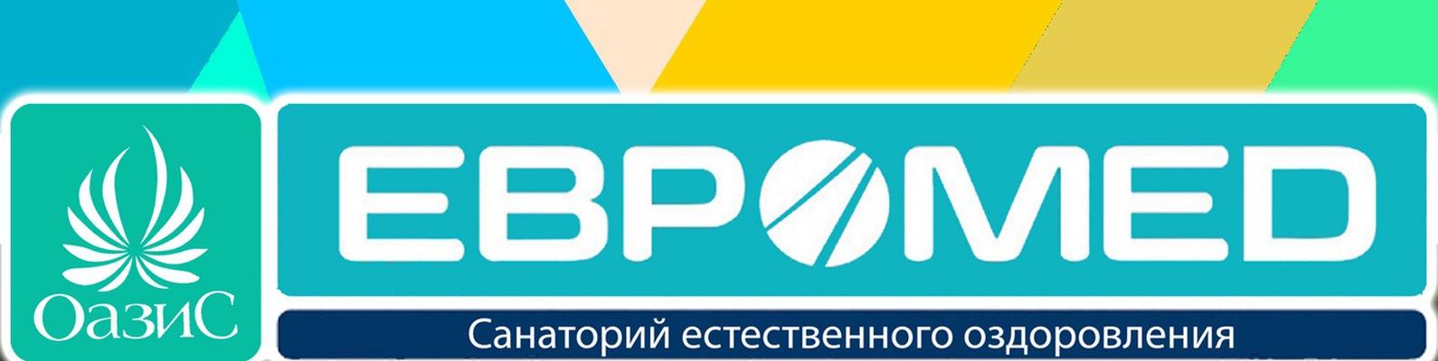 ООО «САНАТОРИЙ «ЕВРОМЕД»