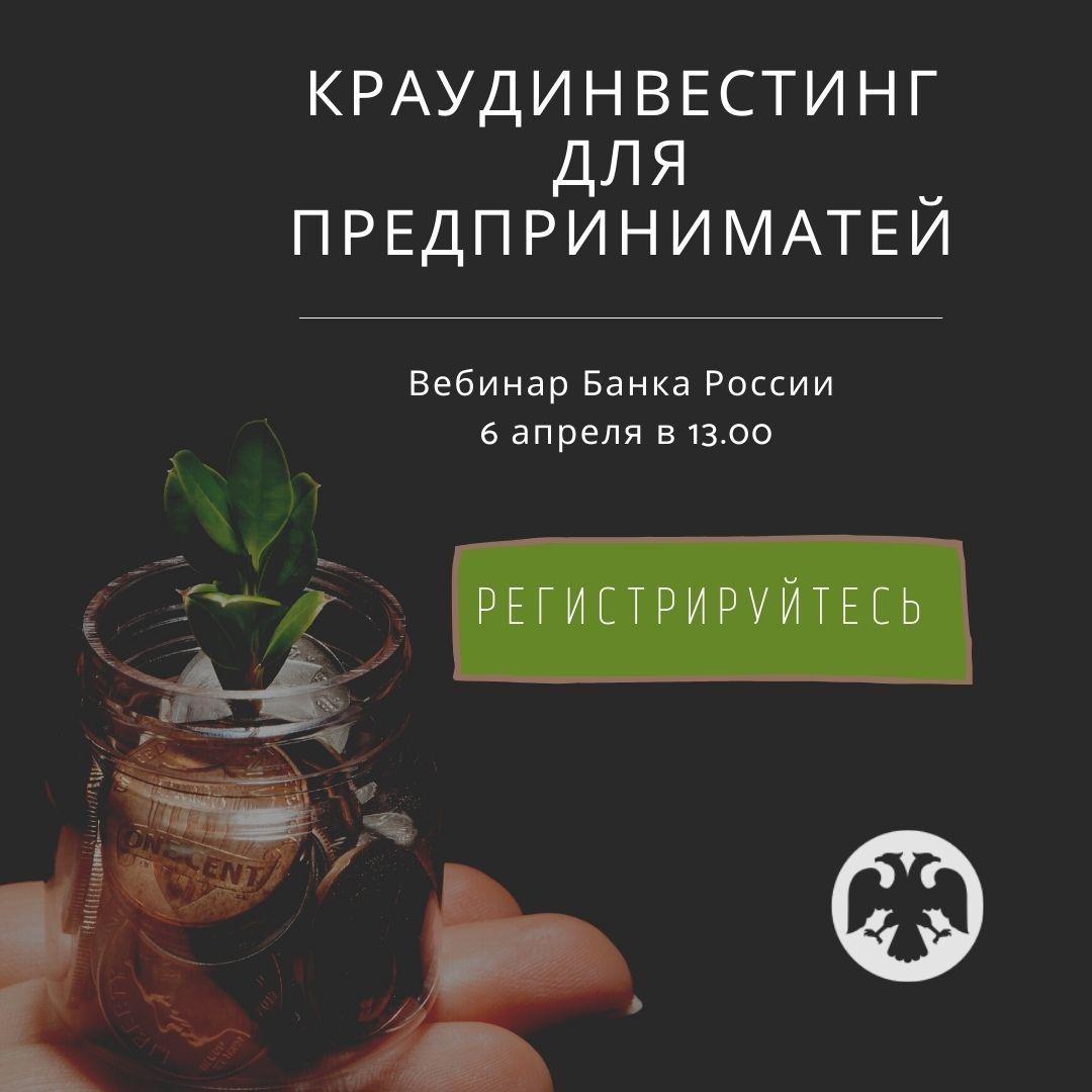 6 апреля Банк России проведет вебинар для предпринимателей
