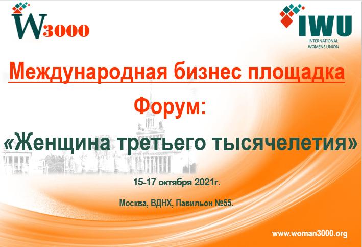 Бизнес-форум «Женщина третьего тысячелетия»