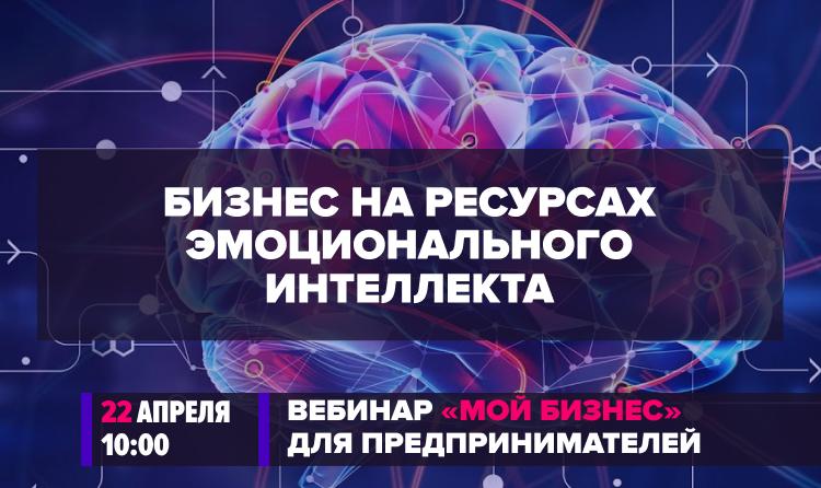 Бизнес на ресурсах эмоционального интеллекта | 22 апреля