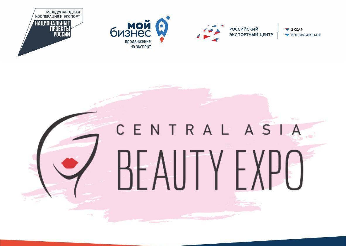 Омских предпринимателей индустрии красоты приглашают на beauty-выставку в Казахстан