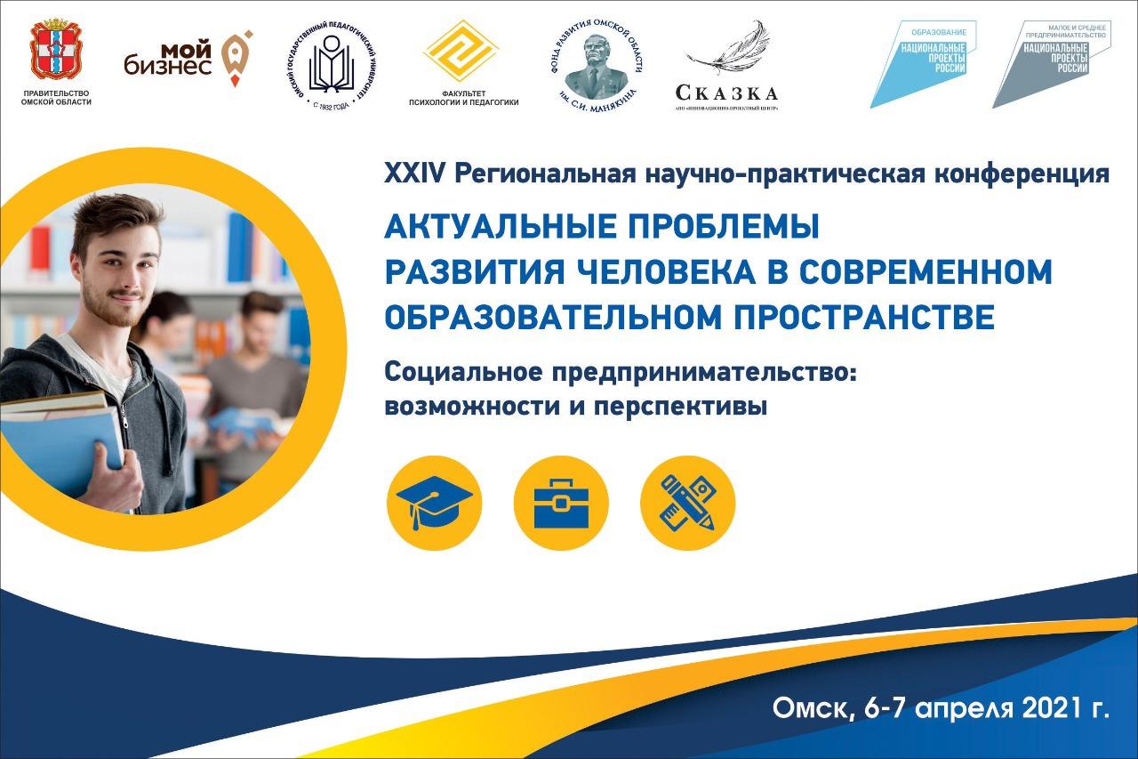 6 апреля: Конференция «Возможности и перспективы социального предпринимательства»
