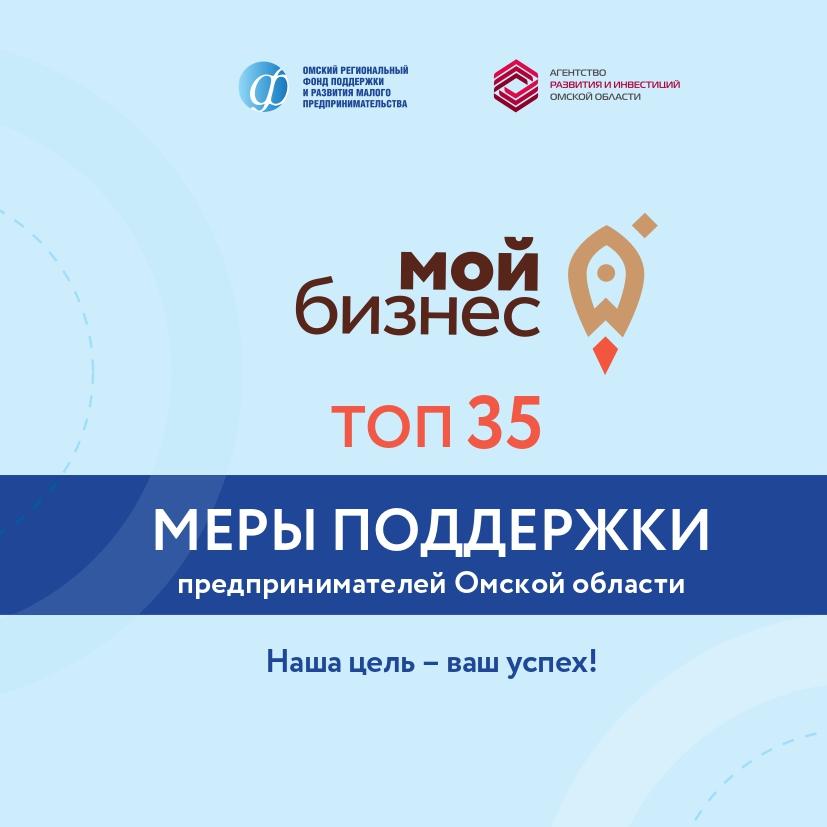 Меры поддержки, наиболее востребованные на территории Омской области