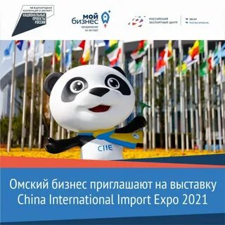 Выставка China International Import Expo 2021