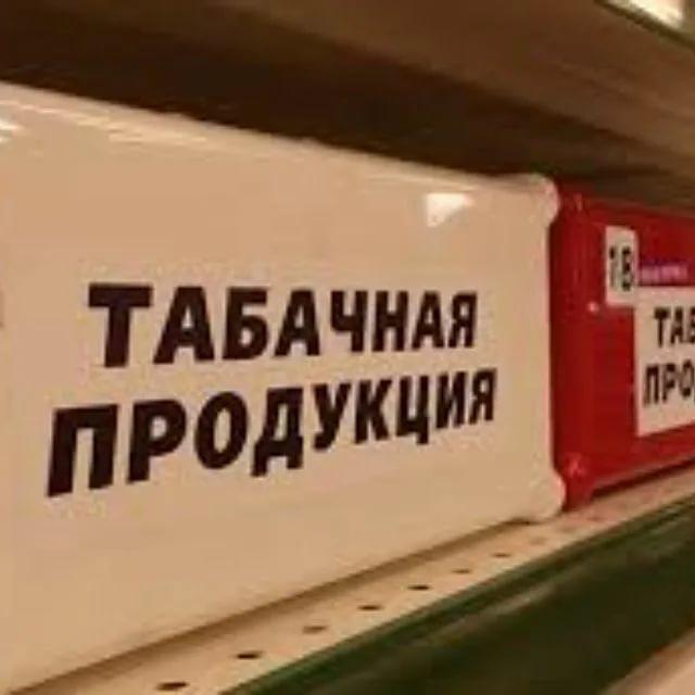 15 сентября: вебинар «Продажа табачной и никотинсодержащей продукции: ограничения и ответственность»