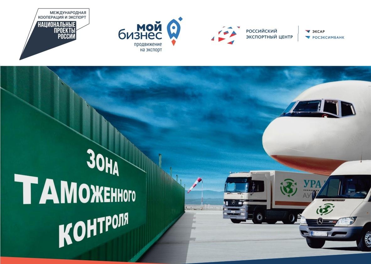 Бесплатный семинар по таможенному регулированию экспорта