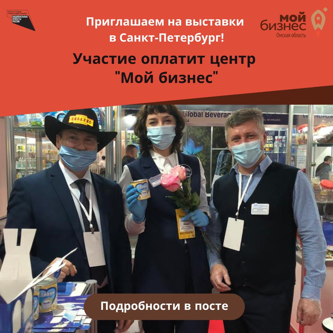 Выставка пищевой промышленности «Петерфуд»